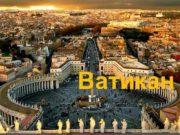 Ватикан План презентации 1 История Ватикана 2