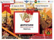 26 апреля 2016 г город Кемерово Военно-патриотический квест