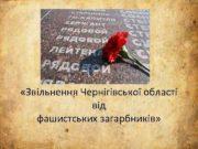 Звільнення Чернігівської області від фашистських загарбників
