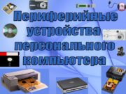 Периферийные устройства персонального компьютера 1Сертификация в ВУЗах, Бабич
