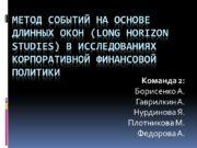 Метод событий на основе длинных окон (long horizon