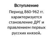 Вступление Период 860 -962 гг.  характеризуется становление