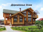 Деревянные дома выполнила:Пастухова И. Дома из бруса Брус