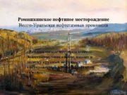 Ромашкинское нефтяное месторождение Волго-Уральская нефтегазовая провинция Ромашкинское месторождение