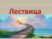 Лествица Православный молодежный клуб при храме Архангела Михаила