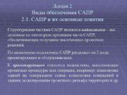 Лекция 2 Виды обеспечения САПР 2 1 САПР