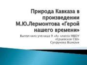 Природа Кавказа в произведении М Ю Лермонтова Герой