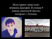 Всем привет меня зовут Абрамов Дмитрий Я ученик