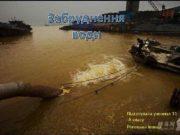 Забруднення води Підготувала учениця 11 -А класу Репецька