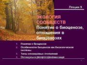 Лекция 9 ЭКОЛОГИЯ СООБЩЕСТВ Понятие о биоценозе отношения