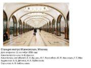 Станция метро Маяковская Москва Дата открытия 11 сентября
