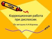 Коррекционная работа при дислексии По методике А Н