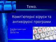 Тема Комп ютерні віруси та антивірусні програми Розробив студент