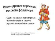 Один из самых популярных положительных героев русских волшебных