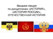 Вводная лекция по дисциплинам ИСТОРИЯ ИСТОРИЯ РОССИИ