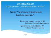 КУРСОВАЯ РАБОТА по дисциплине Информационные системы Тема