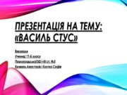 Презентація на тему: «Василь стус» Виконали Учениці 11-Б