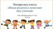 Воскресная школа Наши родители помогают нам учиться Класс