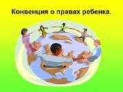 Конвенция о правах ребенка Статья 1