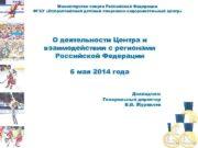 Министерство спорта Российской Федерации ФГБУ Всероссийский детский спортивно-оздоровительный