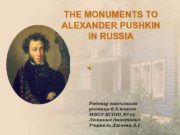 THE MONUMENTS TO ALEXANDER PUSHKIN IN RUSSIA Работу