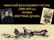 НИКОЛАЙ ВАСИЛЬЕВИЧ ГОГОЛЬ 1809 -1852 г г