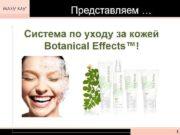 Система по уходу за кожей Botanical Effwcts TM