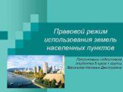 Правовой режим использования земель населенных пунктов Презентацию подготовила