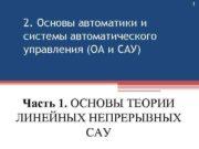 1 2 Основы автоматики и системы автоматического управления
