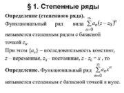 1 Степенные ряды Определение степенного ряда Функциональный
