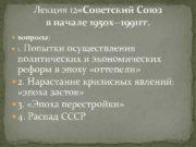 Лекция 12 Советский Союз в начале 1950 х—1991