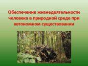 Обеспечение жизнедеятельности человека в природной среде при автономном