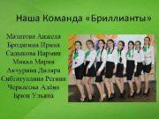 Наша Команда Бриллианты Мазитова Анжела Бродягина Ирина Садыкова