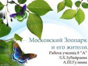 Московский Зоопарк и его жители Работа учениц 8