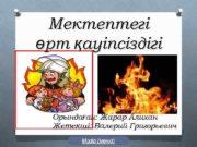 Мектептегі өрт қауіпсіздігі Орындаған Жарар Алихан Жетекші Валерий