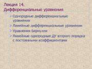 Лекция 14 Дифференциальные уравнения Ø Однородные дифференциальные уравнения