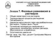ОМСКИЙ ГОСУДАРСТВЕННЫЙ МЕДИЦИНСКИЙ УНИВЕРСИТЕТ КАФЕДРА ХИМИИ Лекция 7