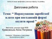 Київське вище професійне училище сервісу та дизайну Дипломна