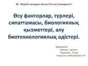 Әл- Фараби атындағы Қазақ Ұлттық Университеті Өсу факторлар