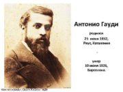 Антонио Гауди родился 25 июня 1852 Реус Каталония