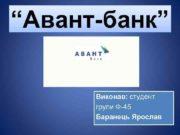 Авант-банк Виконав студент групи Ф-45 Баранець Ярослав