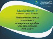 Marketing UP Рекламное Digital-агентство Тел 8 499 -409 -81 -20