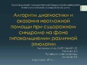 Карагандинский Государственный Медицинский университет Учебно-клинический тренировочный центр Алгоритм