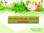 АВТОМАТИЗАЦИЯ ЗВУКА Ш В СЛОВАХ Учитель-логопед Павлюк Ольга
