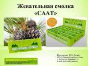 Жевательная смолка СААТ Изготовитель ООО Олчей 667000 Россия