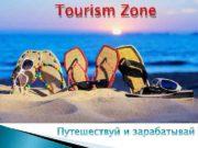 Tourism Zone Эксклюзивные виды дохода 1