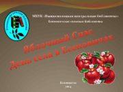 МБУК Вышневолоцкая центральная библиотека Есеновичская сельская библиотека с