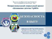 Муниципальное образование город Нефтеюганск Ханты-Мансийский автономный округ —