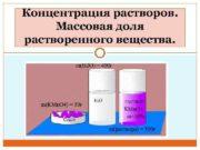 Концентрация растворов Массовая доля растворенного вещества Концентрация