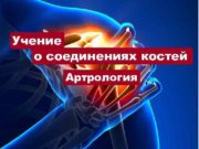 Учение о соединениях костей Артрология Артрология artrologia